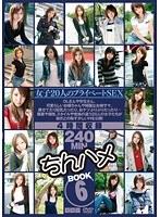 ちんハメ BOOK6 ダウンロード