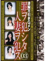 罪ヲ犯シタ人妻ヲ犯ス 03 ダウンロード