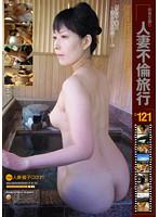 密着生撮り 人妻不倫旅行 #121 ダウンロード