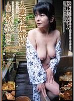 密着生撮り 人妻不倫旅行×人妻湯恋旅行 collaboration #05 Side.A ダウンロード