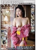 人生紀行 #009