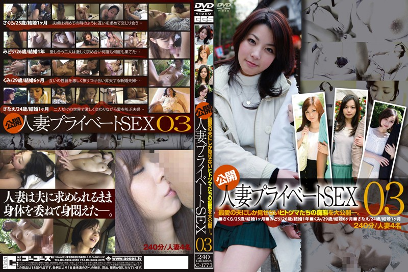 公開・人妻プライベートSEX 03