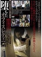 堕ちたオフィスレディ 【二】 ダウンロード