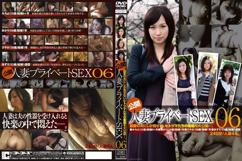 公開・人妻プライベートSEX 06