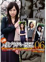 公開・人妻プライベートSEX 06 ダウンロード