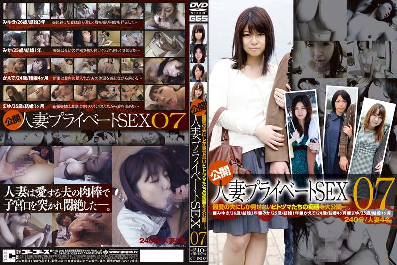 公開・人妻プライベートSEX 07