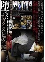 堕ちたオフィスレディ 【五】 ダウンロード