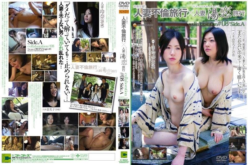密着生撮り 人妻不倫旅行×人妻湯恋旅行 collaboration #08 Side.A