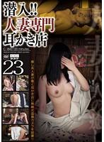 潜入!!人妻専門耳かき店 23 ダウンロード