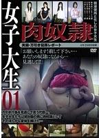 肉奴隷女子大生 01 ダウンロード
