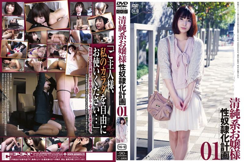 清純系お嬢様 性奴隷化計画 01