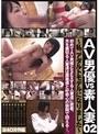 AV男優VS素人妻 02