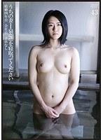うちの妻・I泉(26)を寝取ってください43 ダウンロード