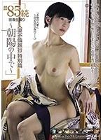 人妻不倫旅行・特別篇 #85続〜朝陽の中で〜 ダウンロード