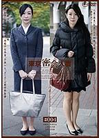 東京密会人妻#004 ダウンロード