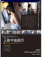 History of 人妻不倫旅行 2002.Aug-2003.Mar #001 ダウンロード