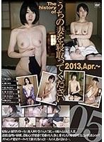 The history of うちの妻を寝取ってください 05 2013,Apr.〜 ダウンロード
