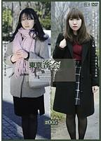 東京密会人妻#005