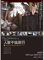 The history of 人妻不倫旅行 #002 2003.Apr.-2003.Dec ダウンロード