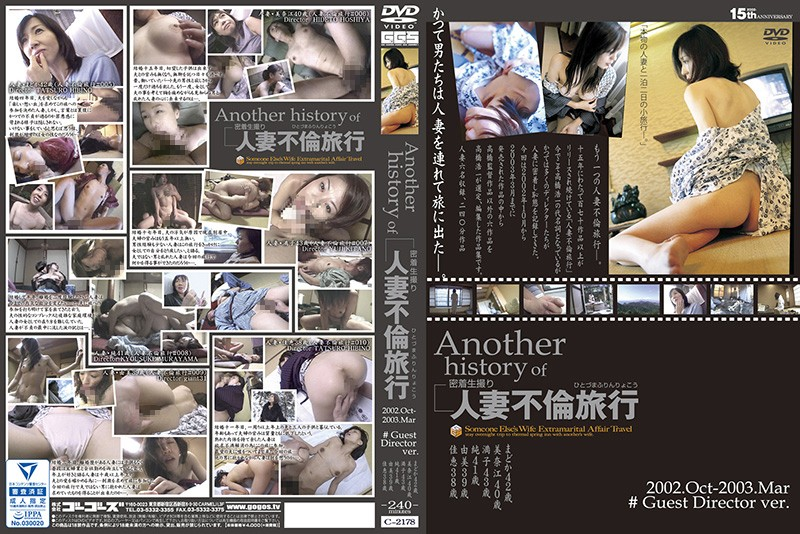 Another history of 人妻不倫旅行 2002.Oct.-2003.Mar.