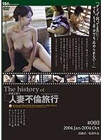 the history of 人妻不倫旅行 #003 2004.Jan.~...