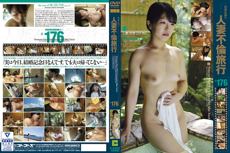 C-2202 Housewives' Adultery Trips #176