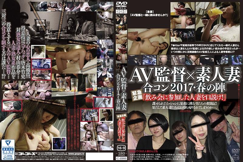 AV監督×素人妻 合コン2017・春の陣 パッケージ画像