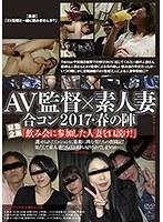 AV監督×素人妻 合コン2017・春の陣 ダウンロード