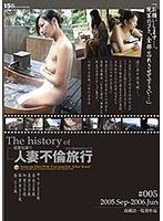 the history of 人妻不倫旅行 #005 2005.Sep.〜2006.Jun. ダウンロード