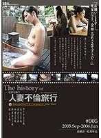 the history of 人妻不倫旅行 #005 2005.Sep.〜2006.Jun.