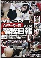 株式会社ゴーゴーズ AVメーカー的業務日報vol.02 ダウンロード