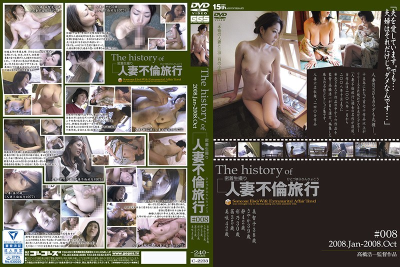 The history of 人妻不倫旅行 #008 2008.Jan〜2008...