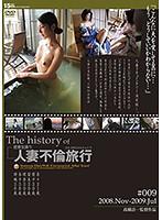 The history of 人妻不倫旅行 #009 ダウンロード