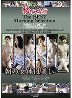 秘めごと紀行 The Best Morning Selection 201...