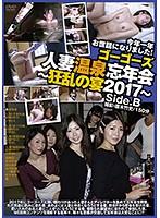 ゴーゴーズ 人妻温泉忘年会〜狂乱の宴2017〜 side.B ダウンロード