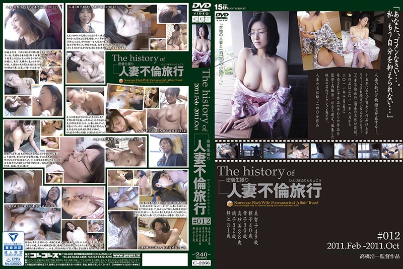 The history of 人妻不倫旅行 #012