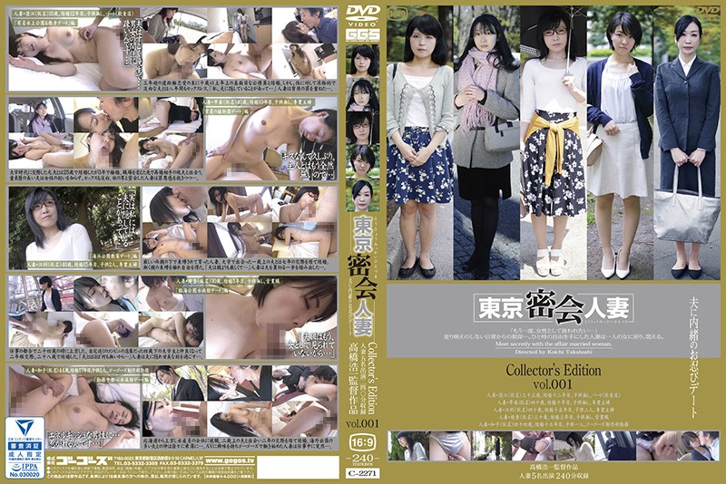 東京密会人妻 Collector's Edition vol.001 パッケージ画像