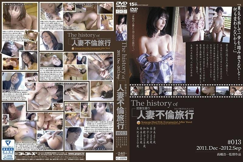 4時間以上作品 The history of 人妻不倫旅行 #013