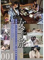 女子旅001 ダウンロード