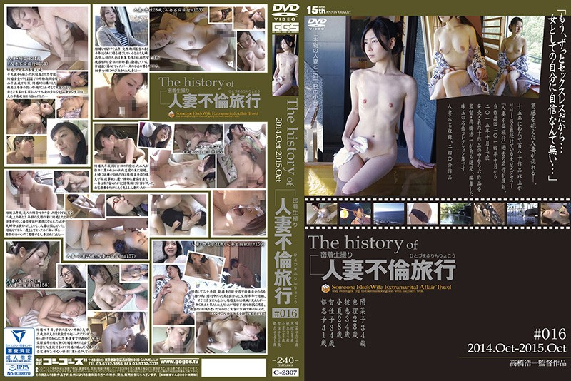 The history of 人妻不倫旅行 #016サンプル画像