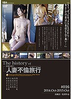 The history of 人妻不倫旅行 #016 ダウンロード