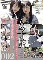 女子旅002 ダウンロード