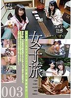 女子旅003 ダウンロード