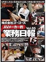 株式会社ゴーゴーズ AVメーカー的業務日報vol.05 ダウンロード