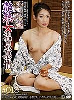 艶熟女 温泉慕情#018 ダウンロード