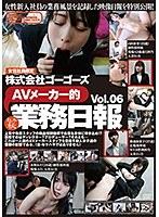 株式会社ゴーゴーズAVメーカー的業務日報vol.06 ダウンロード