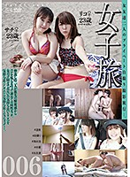 女子旅シリーズ動画