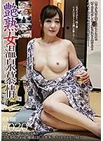 艶熟女 温泉慕情#020 ダウンロード