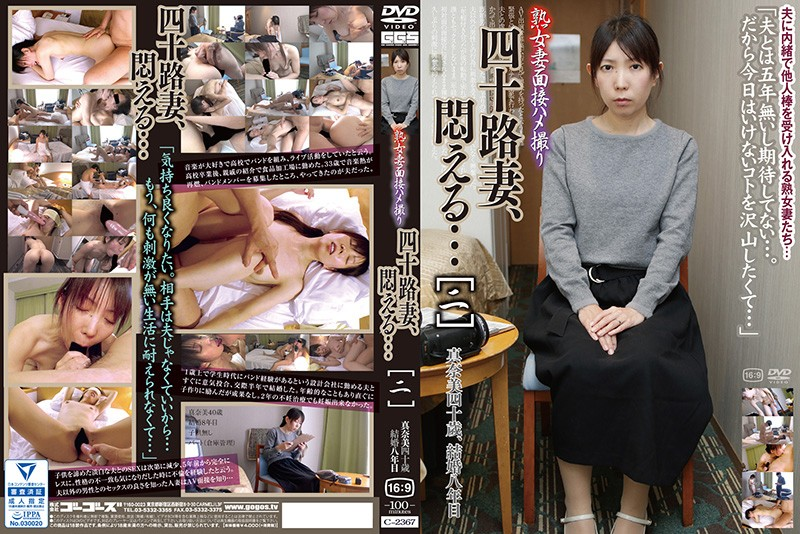 C-2367 Interview With A Mature Woman Watch This 40 Year Old Wife Squirm... (2)