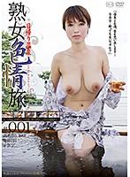 熟女色情旅#001